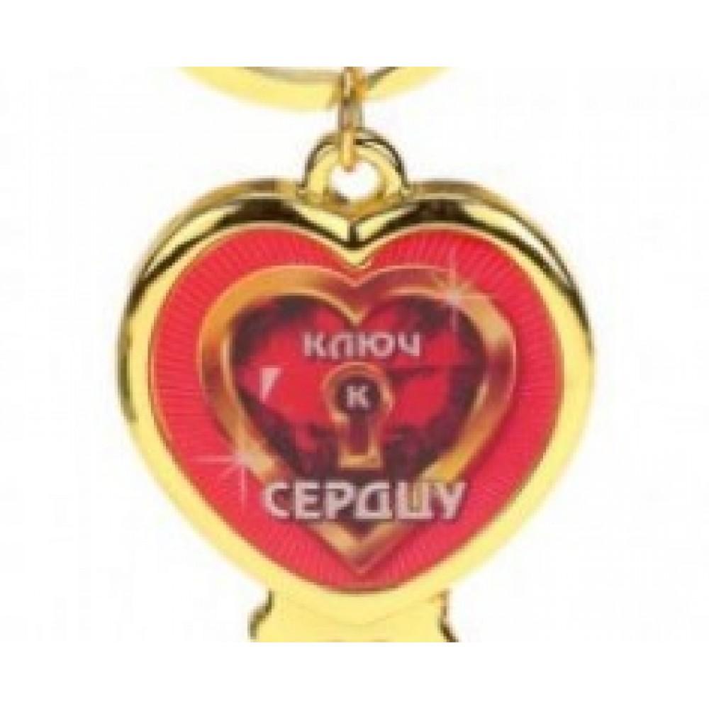 Брелок - Супер ключ к сердцу фото 2