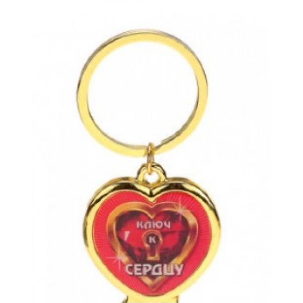 Брелок - Супер ключ к сердцу фото 4