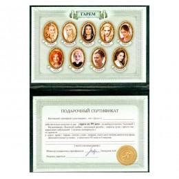 Оригинальный подарочный сертификат