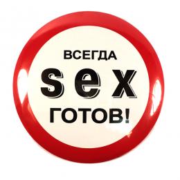 Значек Sex - отличный сувенир для эксцентричного друга ;-)