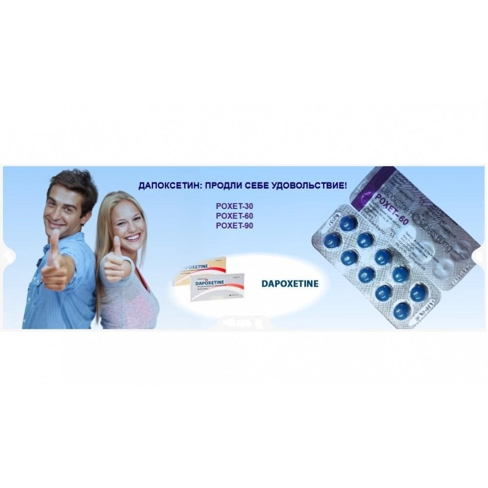 Препарат для продления полового акта - Дапоксетин, 1 табл. фото 1