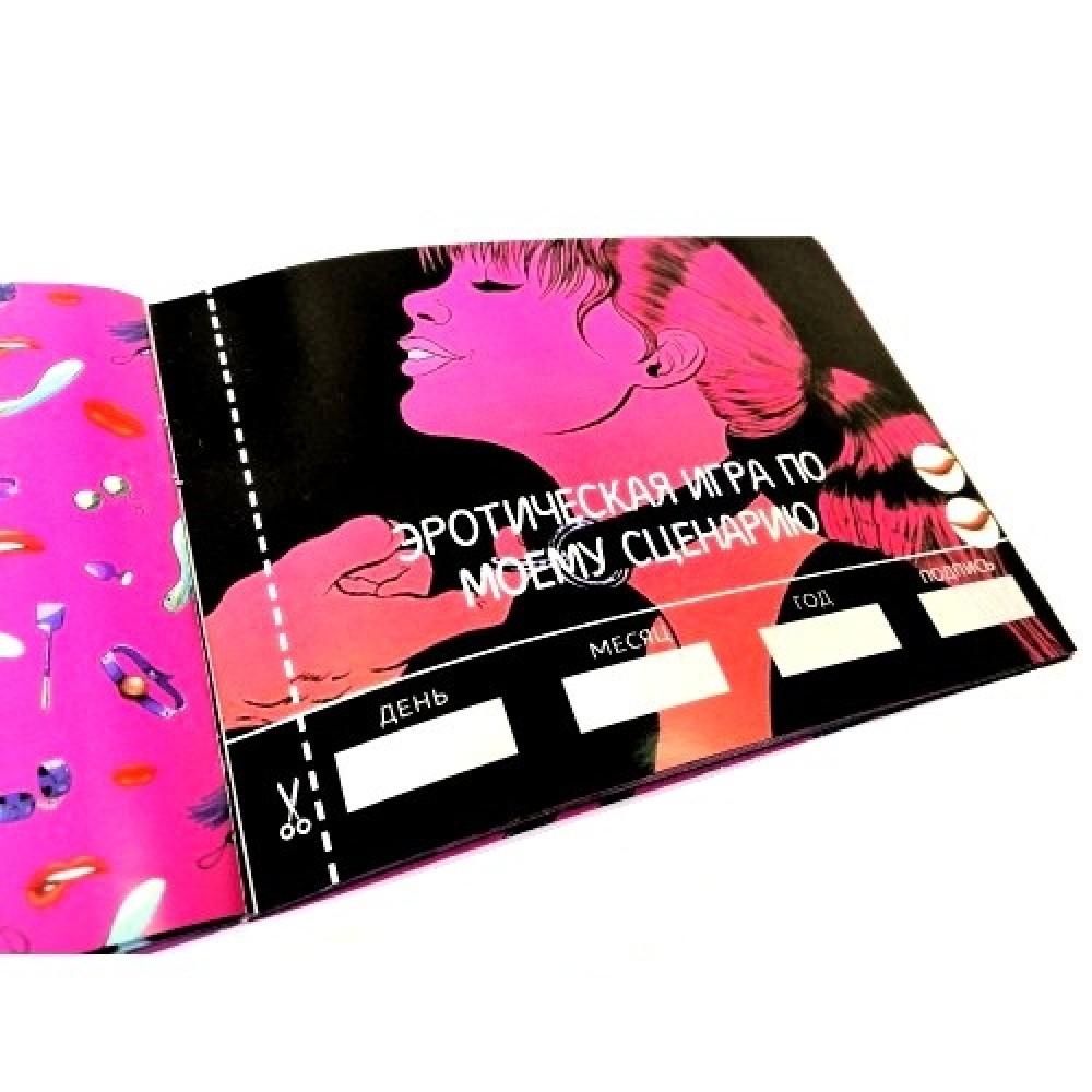 Чековая книжка желаний 18+ фото 2