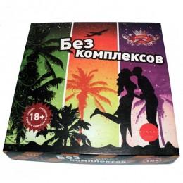 Эротическая настольная игра БЕЗ КОМПЛЕКСОВ - веселая игра для взрослых